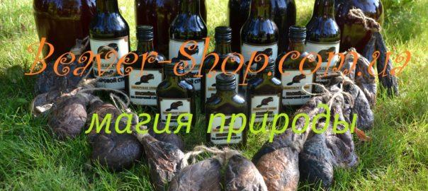 купить бобровую струю Киев